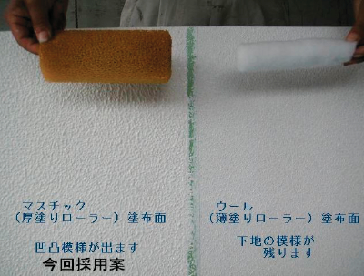 A-4外壁下塗り【A:外壁塗装 B:屋根塗装】