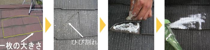 4-B 屋根の下塗り